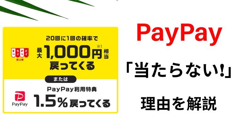 PayPay当たらない