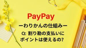 PayPay 割り勘