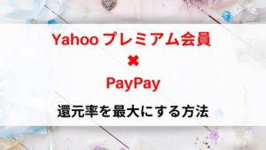 Yahoo プレミアム会員 とPayPay